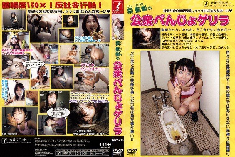 [ODV-218] Tris-chestnut Guerrilla Public Toilet [2007]