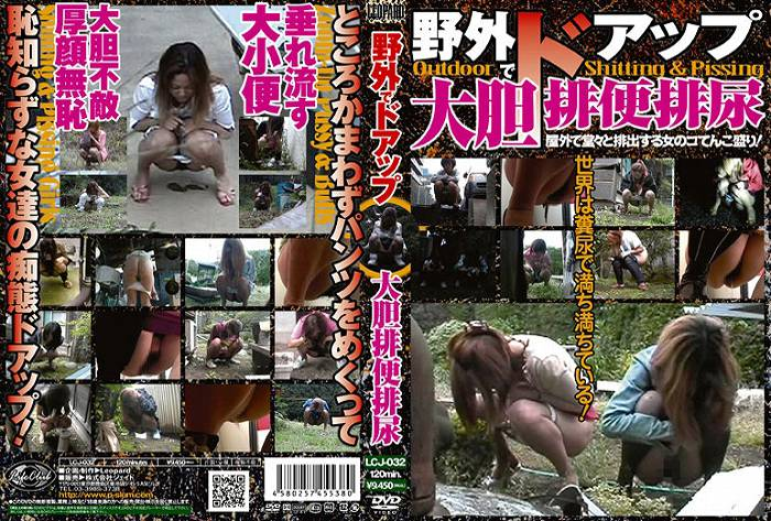 TOLCJ-032 Close-up photograph in the outdoors Bold bowel movement urination [2012]