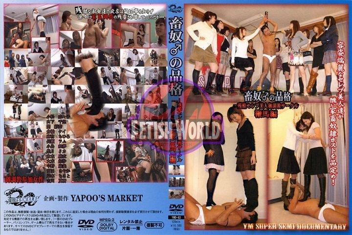 Yapoo's Market 63