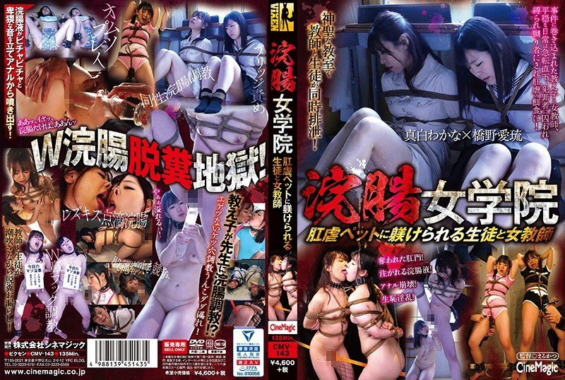 [CMV-143] Enema Jogakuin Students And Female Teachers Disciplined By Anal Pets [2020, SM, Enema, Female Teacher, Defecation, Cruel Expression, HDRip]