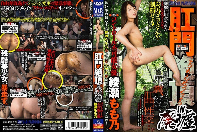 VRXS-215 – Anal Cum Out In Ruins Uncontrollable Actress Scat Ayase Momono – HD-720p