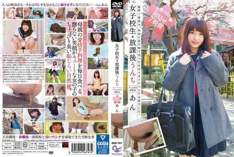 GCD-747 – School Girls After School Scat Poo Futsal Club Bean Paste