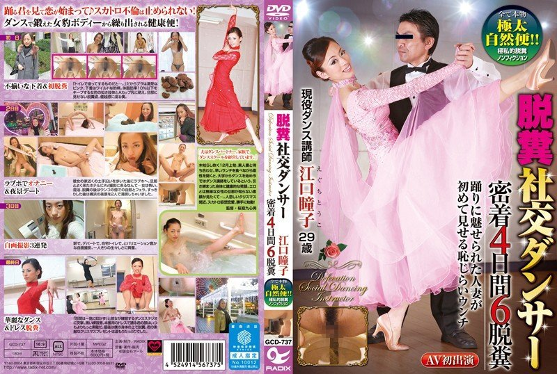 GCD-737 – Defecation Ballroom Dancer Adhesion 4 Days 6 Defecation Scat Active Dance Instructor Eguchi Doshi 29-year-old