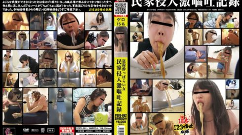 PGFD-062 - Drunk Women Vomit in a private voyeur house