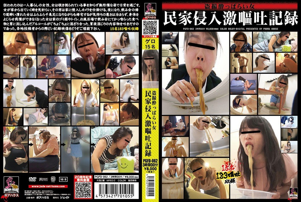 PGFD-062 – Drunk Women Vomit in a private voyeur house