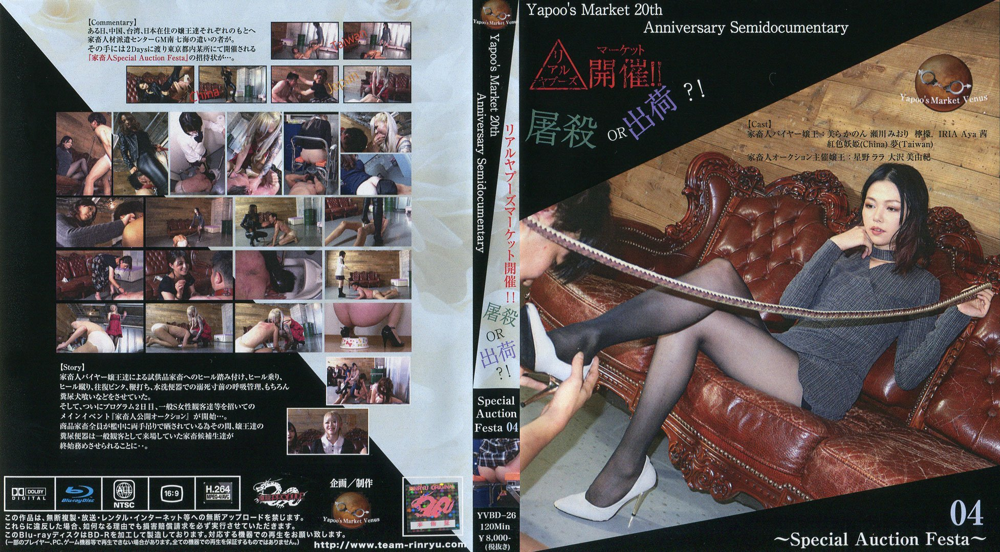 YVBD-26 – Yapoo's Market 20th Anniversary Semidocumentary – BluRay