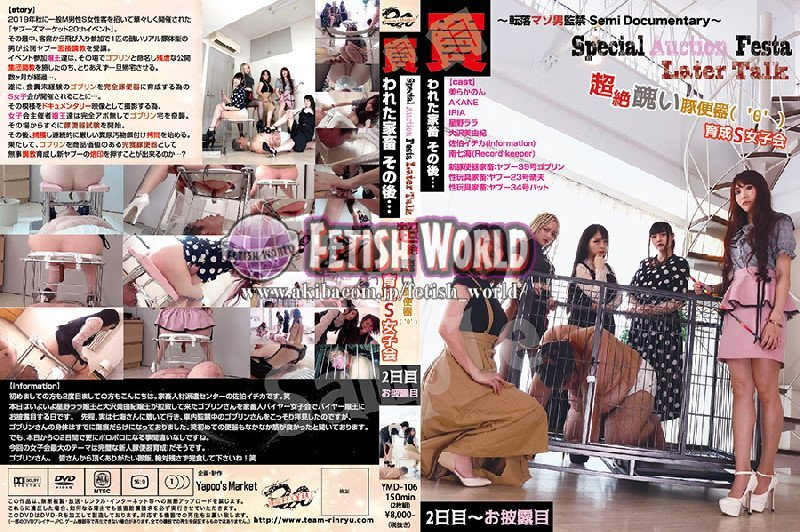 YMD-106 Yapoo's Market Semi Documentary Special Auction Festa Later Talk [JAV SCAT]