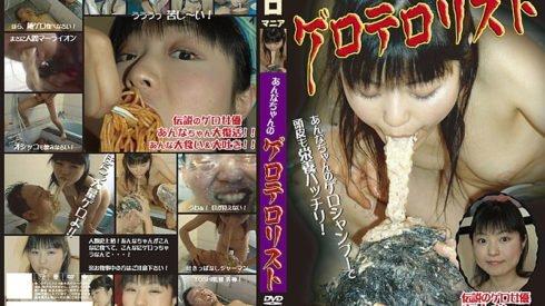 MCGS-001 Anna-chan the Vomit