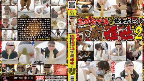 PGFD-063 - Food poisoning,mass diarrhea and vomit eruptions at the restaurants toilet Pt 2 - FullHD