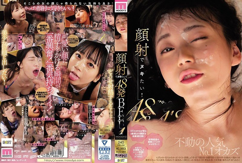 MIZD-984 – Want To Get Rid Of My Face!
