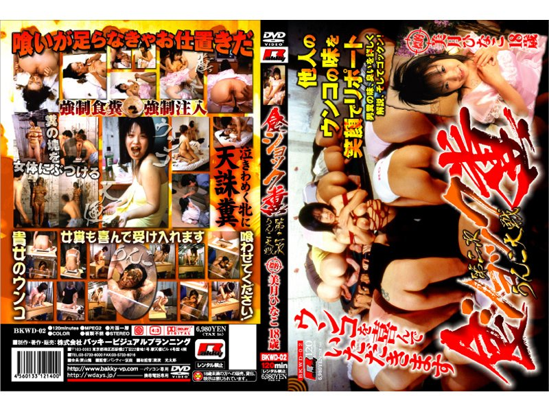 BKWD-002 18-year-old Second World War Eating Shit Shit Hinako Mizuki Target (shock)