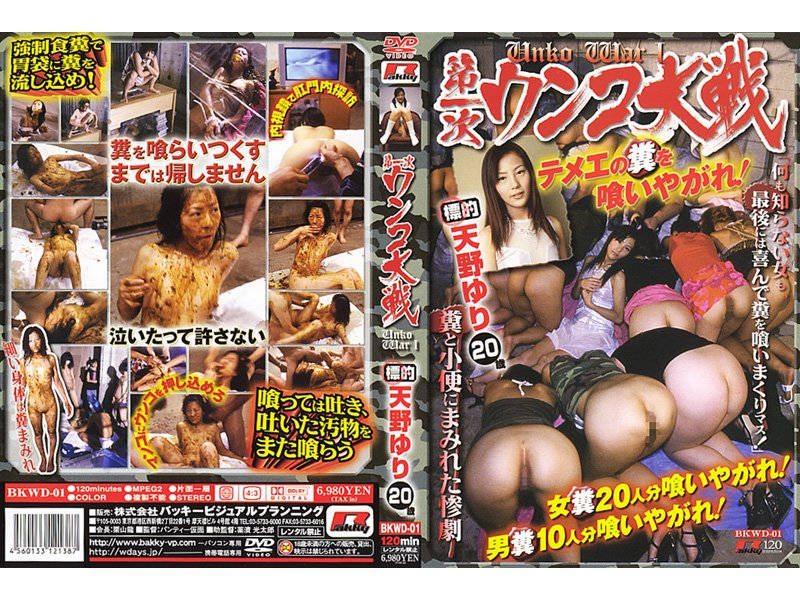 BKWD-01 20-year-old Yuri Amano War Shit Primary Target