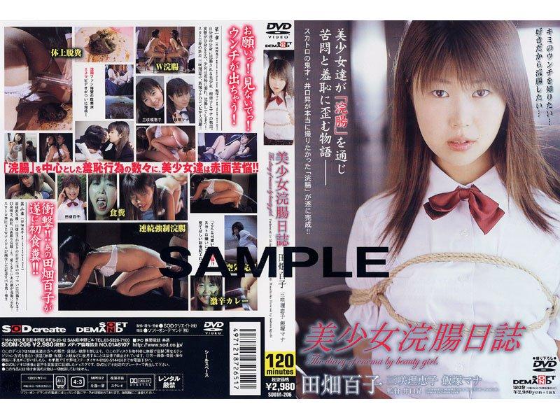 SDDO-011 Enema Girl Diary