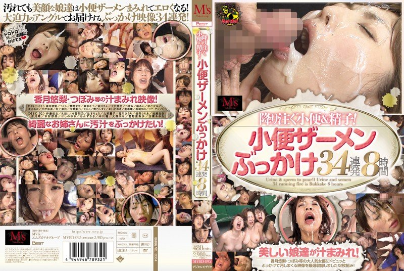 MVBD-095 Sperm And Piss Drenched! 34 Volley 8 Hours Piss Cum Bukkake
