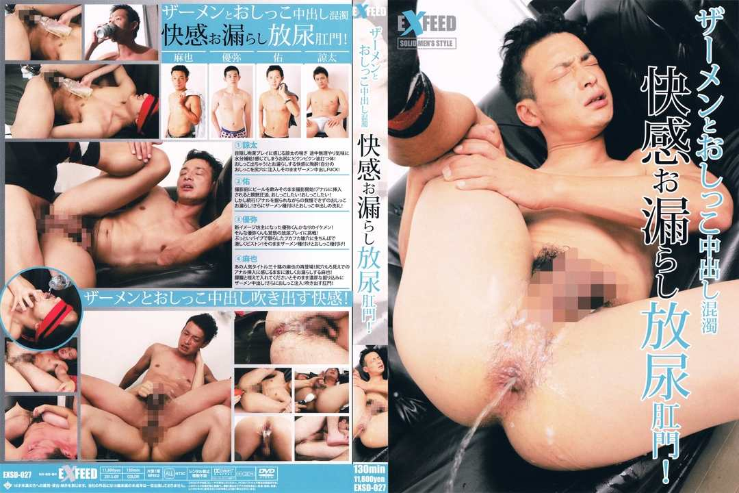Leakage Pleasure – Pee from the Anus! / 快感お漏らし 放尿肛門! 排便中出し! /