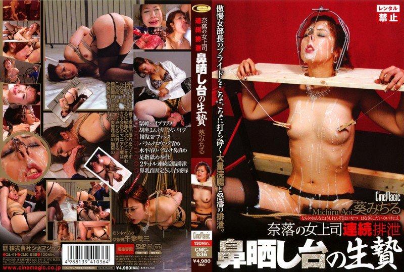 Michiru Aoi [CMC-036] 奈落の女上司連続排泄 鼻晒し台の生贄 縛り Scat SM 2009-07-01