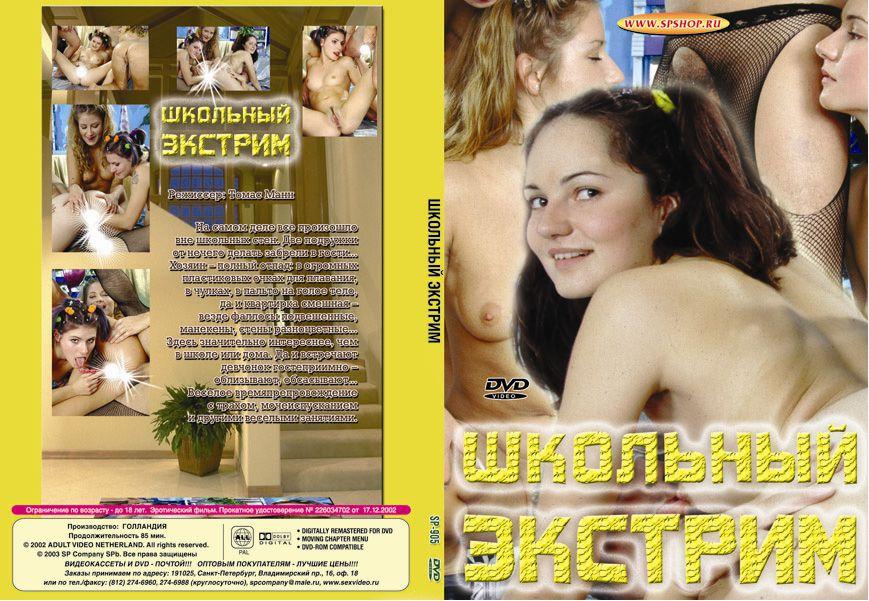 Sexteeny Xtreme [Rus]