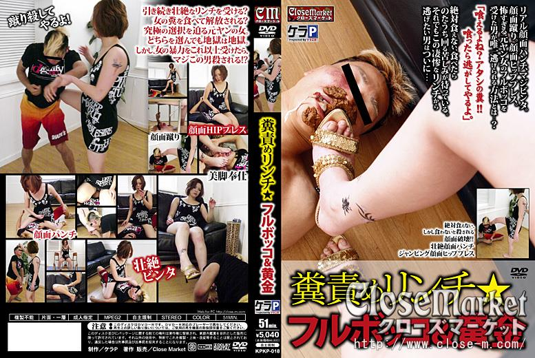 KPKP-018 – Humiliation of Man Shit on Face