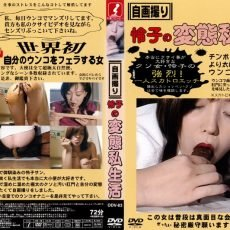 [ODV-83] Reiko Transformation Of Private Life [2007]